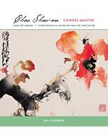 2021 Artist Wall Calendar - Chao Shao-An
